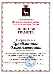 Грамота Сулейманова