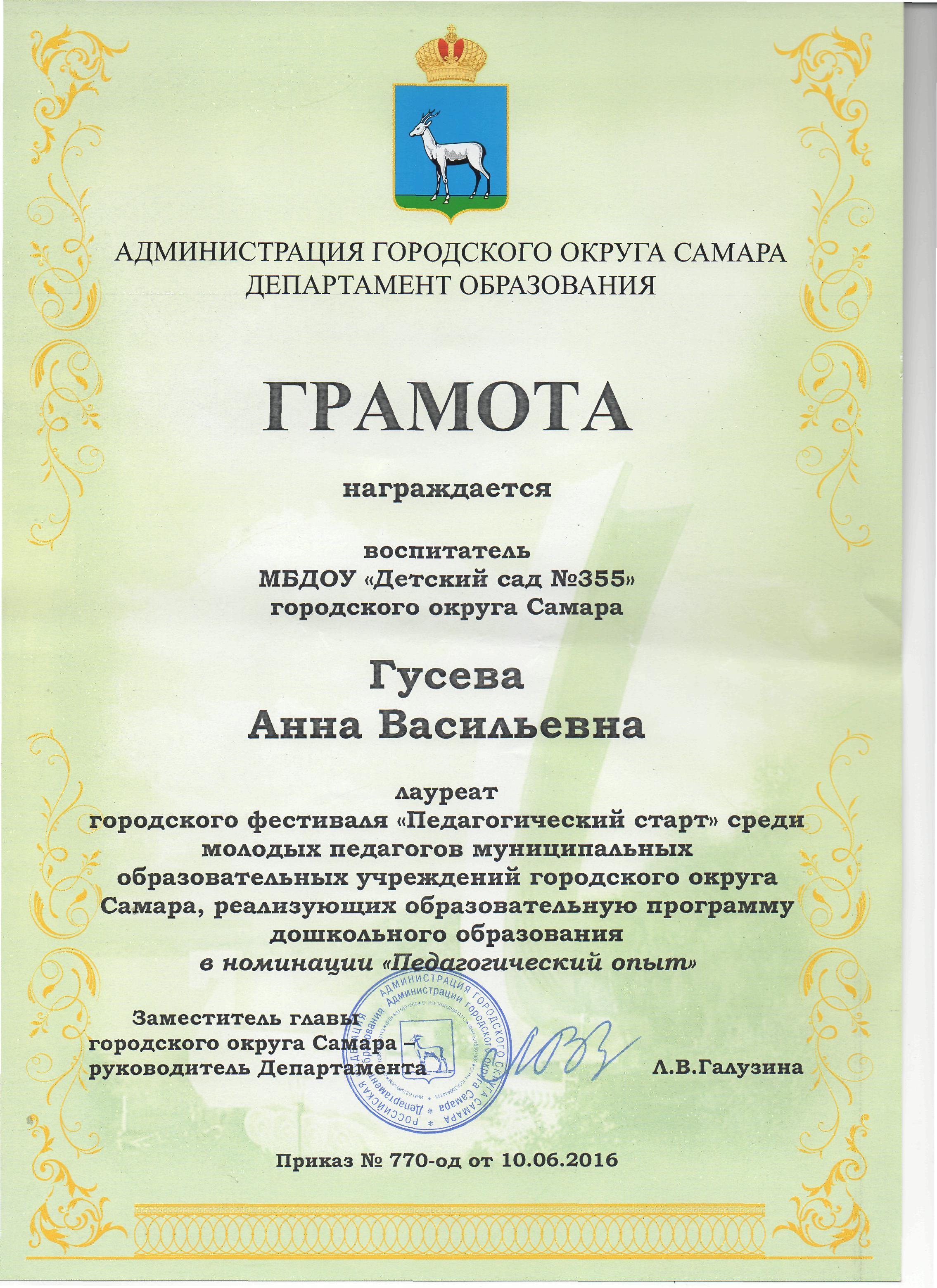 Грамота лауреата городского фестиваля педагогический старт