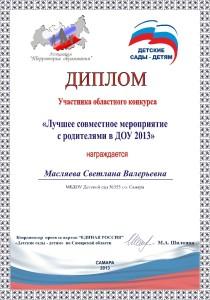 Масляева С В (1)