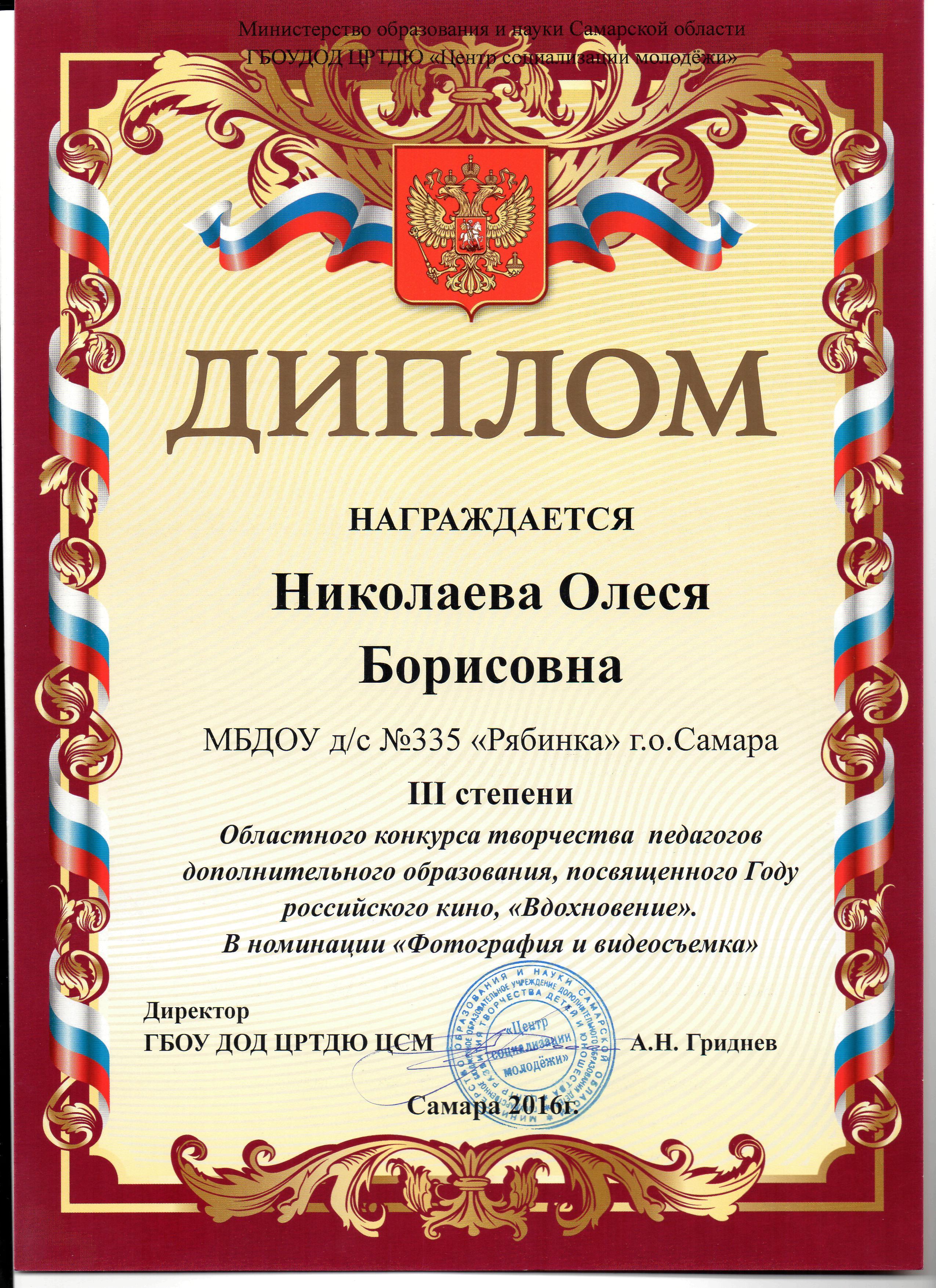 Николаева Диплом 3 степени 2016