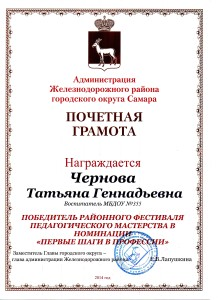 Чернова Грамота