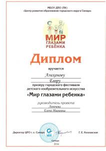 2014 - Диплом 3