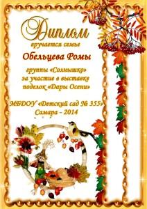 2014-11-19 Диплом Дары осени- А4