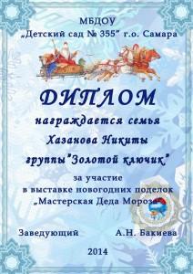 2015-01-22 - Диплом за Новогодние поделки на 2 шт А4
