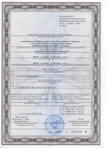 2015 - Мед кабинет -Лицензия - приложение (1)